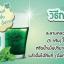 Chlorophyll 200 g. คลอโรฟิลล์ กลิ่นมิ้นต์ ขจัดสารพิษ ร่างกายสดชื่น ผิวพรรณสดใส thumbnail 11
