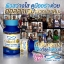 Newway by Active CollavitE 1000+ Collagen Tri Peptide คอลลาเจนจากปลาหิมะ thumbnail 12