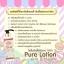 Pure Lotion by Jellys 200 ml. เพียว โลชั่น โลชั่นหัวเชื้อผิวขาว 100% thumbnail 4