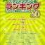หนังสือโน้ตเปียโน Studio Ghibli Top 30 Easy Piano Solo Score thumbnail 1