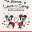 หนังสือโน้ตเปียโน Disney Love Song Piano Solo for Intermediate Level thumbnail 1