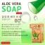 Aloe Vera 80% Soap by Sabu 100 g. สบู่อโลเวร่า ผดผื่นหาย สิวหาย ผิวแพ้ง่ายใช้ได้ thumbnail 10